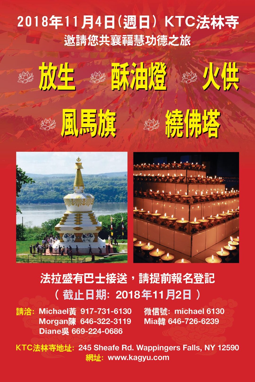 MeritDay ChineseFlyer 2018